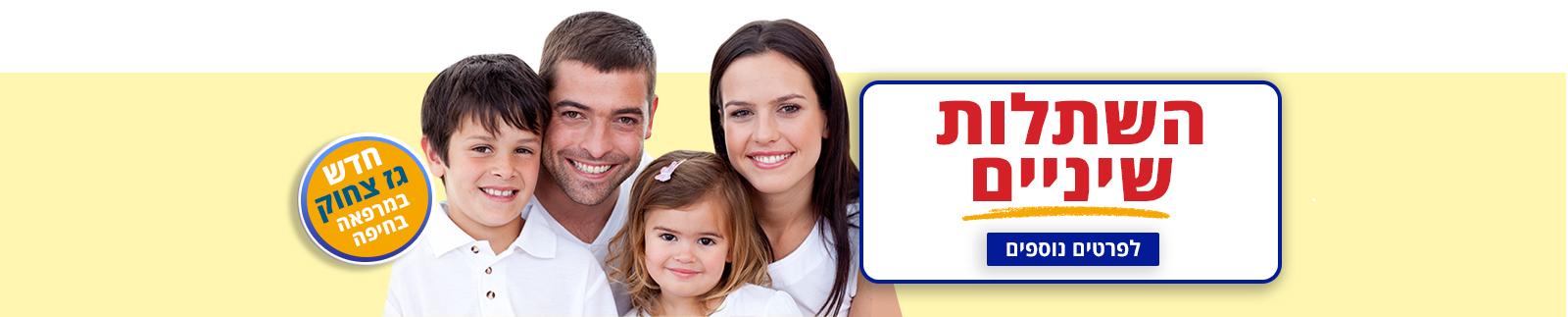 השתלת שיניים מרפאות ד