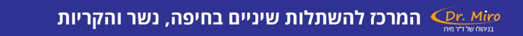 השןתלות שיניים בחיפה, נשר והקריות